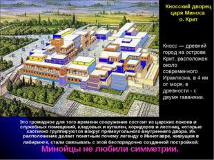 Кносский дворец царя Миноса о. Крит Это громадное для того времени сооружение