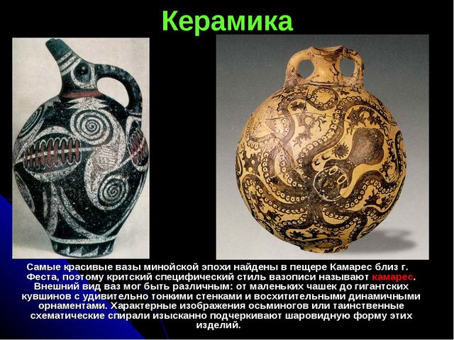 Керамика Самые красивые вазы минойской эпохи найдены в пещере Камарес близ г....