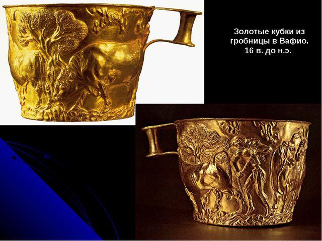 Золотые кубки из гробницы в Вафио. 16 в. до н.э.