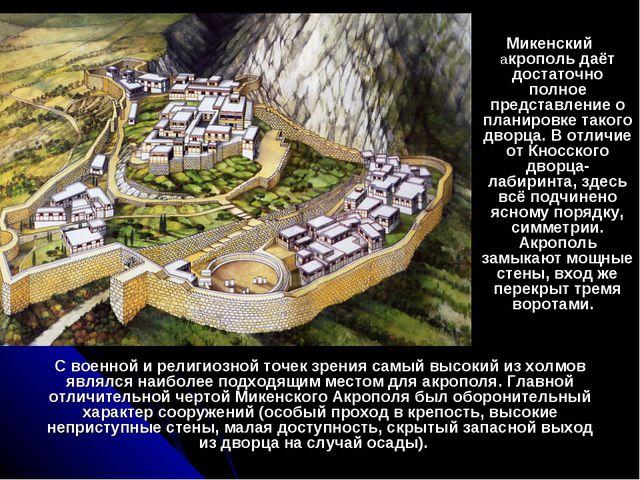 Микенский акрополь даёт достаточно полное представление о планировке такого...