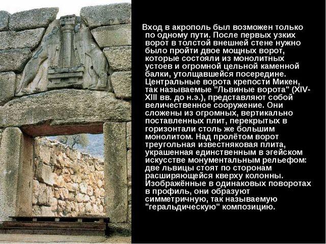 Вход в акрополь был возможен только по одному пути. После первых узких ворот...