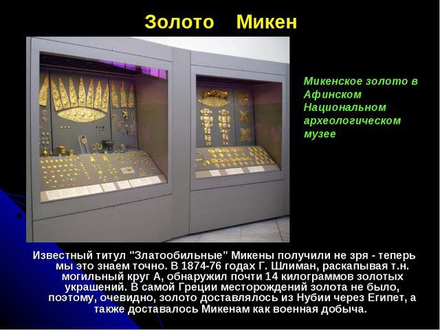 """Золото Микен Известный титул """"Златообильные"""" Микены получили не зря - теперь..."""