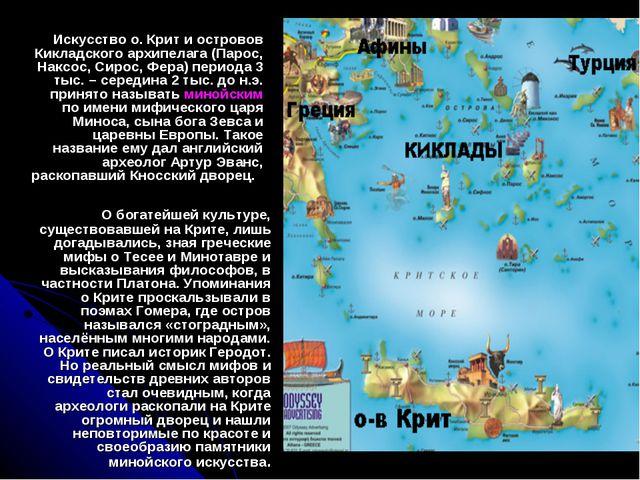 Искусство о. Крит и островов Кикладского архипелага (Парос, Наксос, Сирос, Ф...