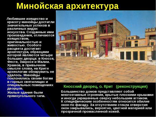 Минойская архитектура Кносский дворец, о. Крит (реконструкция) Любившие изяще...