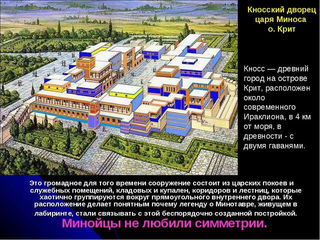 Кносский дворец царя Миноса о. Крит Это громадное для того времени сооружение...