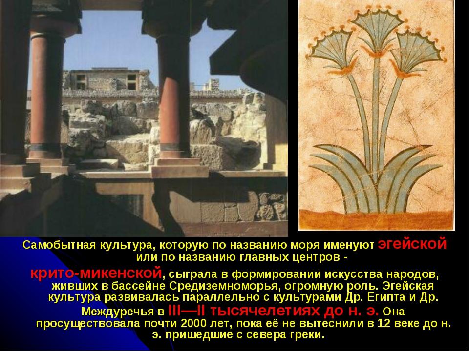 Самобытная культура, которую по названию моря именуют эгейской или по названи...