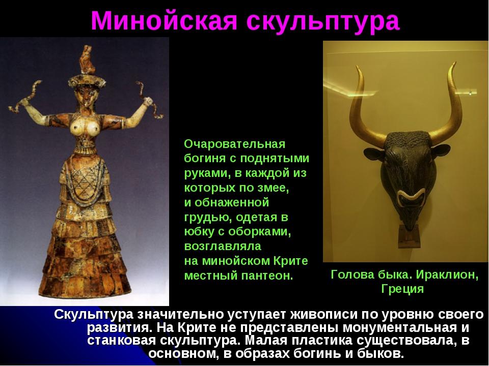 Минойская скульптура Скульптура значительно уступает живописи по уровню своег...