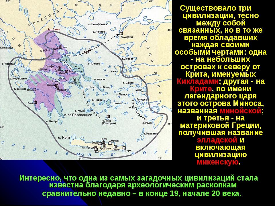 Существовало три цивилизации, тесно между собой связанных, но в то же время о...