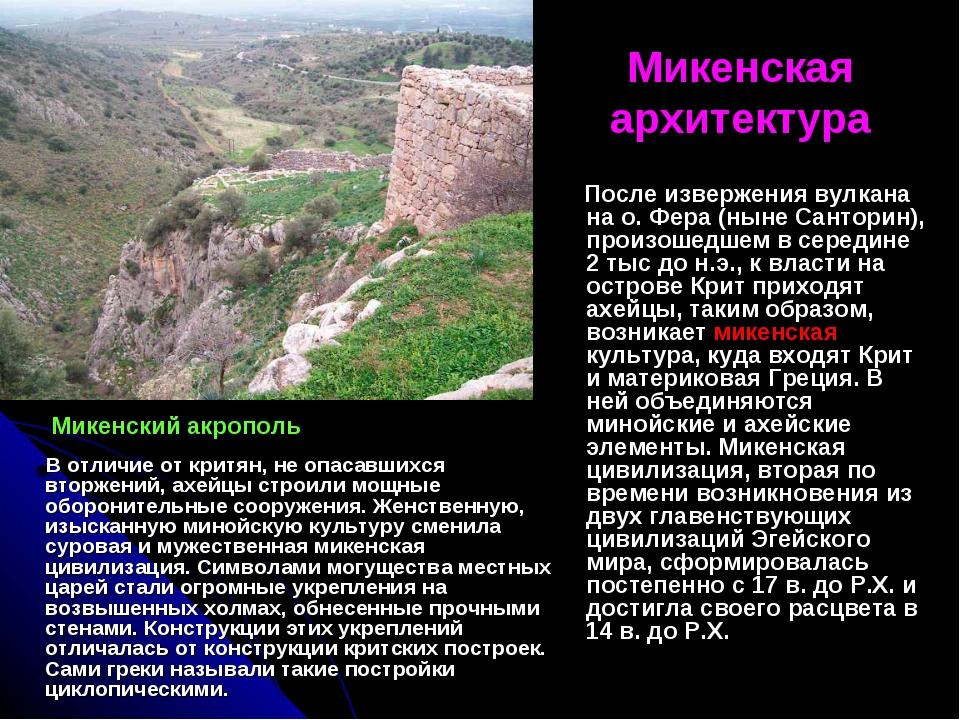 Микенская архитектура  В отличие от критян, не опасавшихся вторжений, ахейцы...