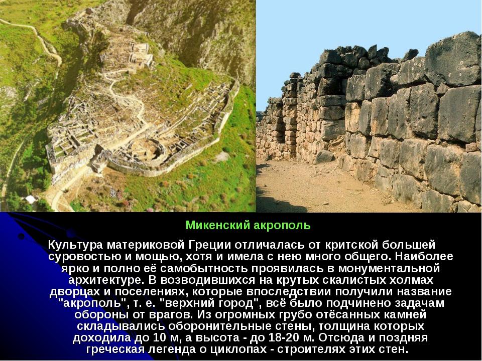 Культура материковой Греции отличалась от критской большей суровостью и мощью...