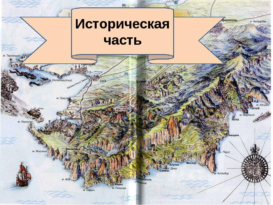 Историческая часть