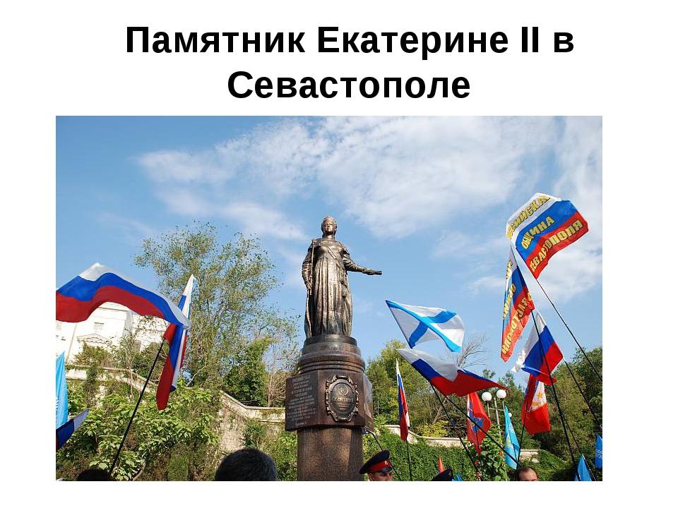 Памятник Екатерине II в Севастополе