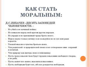 КАК СТАТЬ МОРАЛЬНЫМ: Д.С.ЛИХАЧЕВ «ДЕСЯТЬ ЗАПОВЕДЕЙ ЧЕЛОВЕЧНОСТИ» : Не убий и