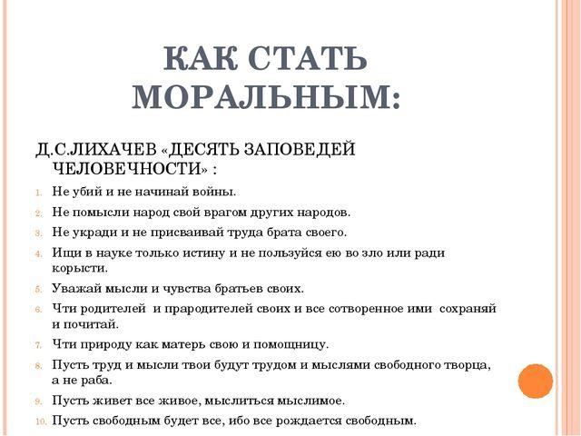 КАК СТАТЬ МОРАЛЬНЫМ: Д.С.ЛИХАЧЕВ «ДЕСЯТЬ ЗАПОВЕДЕЙ ЧЕЛОВЕЧНОСТИ» : Не убий и...