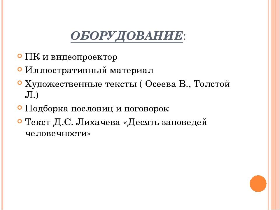 ОБОРУДОВАНИЕ: ПК и видеопроектор Иллюстративный материал Художественные текст...