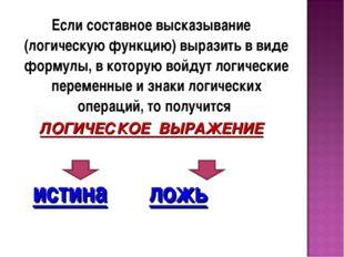 Если составное высказывание (логическую функцию) выразить в виде формулы, в к