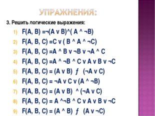 3. Решить логические выражения: F(A, B) =¬(А v В)^( A ^ ¬B) F(A, B, C) =C v (