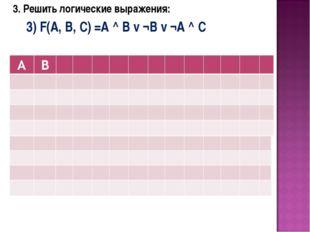 3. Решить логические выражения: 3) F(A, B, C) =А ^ В v ¬B v ¬A ^ C
