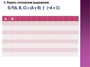 3. Решить логические выражения: 5) F(A, B, C) = (A v B) → (¬A v C)