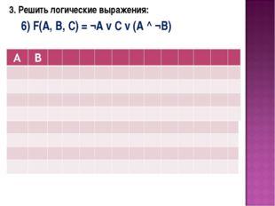 3. Решить логические выражения: 6) F(A, B, C) = ¬A v С v (A ^ ¬B)