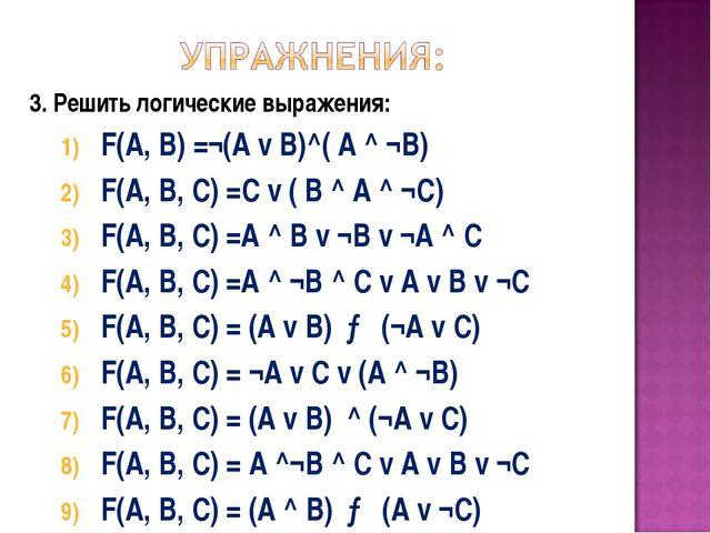 3. Решить логические выражения: F(A, B) =¬(А v В)^( A ^ ¬B) F(A, B, C) =C v (...