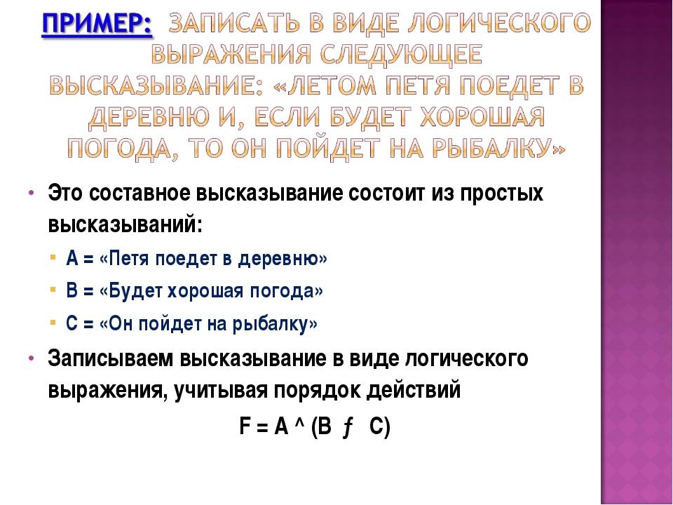 Это составное высказывание состоит из простых высказываний: А = «Петя поедет...