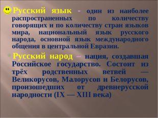 Русский язык - один из наиболее распространенных по количеству говорящих и по