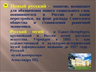 Новый русский - понятие, возникшее для обозначения нового социального слоя, п
