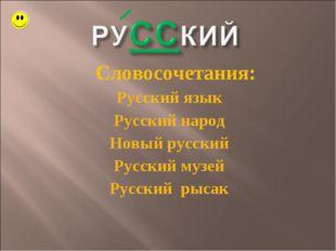 Словосочетания: Русский язык Русский народ Новый русский Русский музей Русск