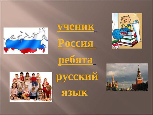 ученик Россия ребята русский язык