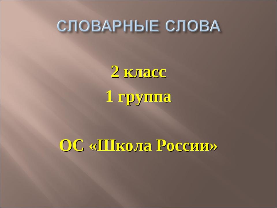 2 класс 1 группа ОС «Школа России»