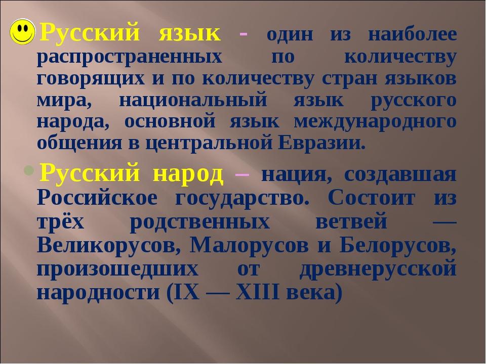 Русский язык - один из наиболее распространенных по количеству говорящих и по...