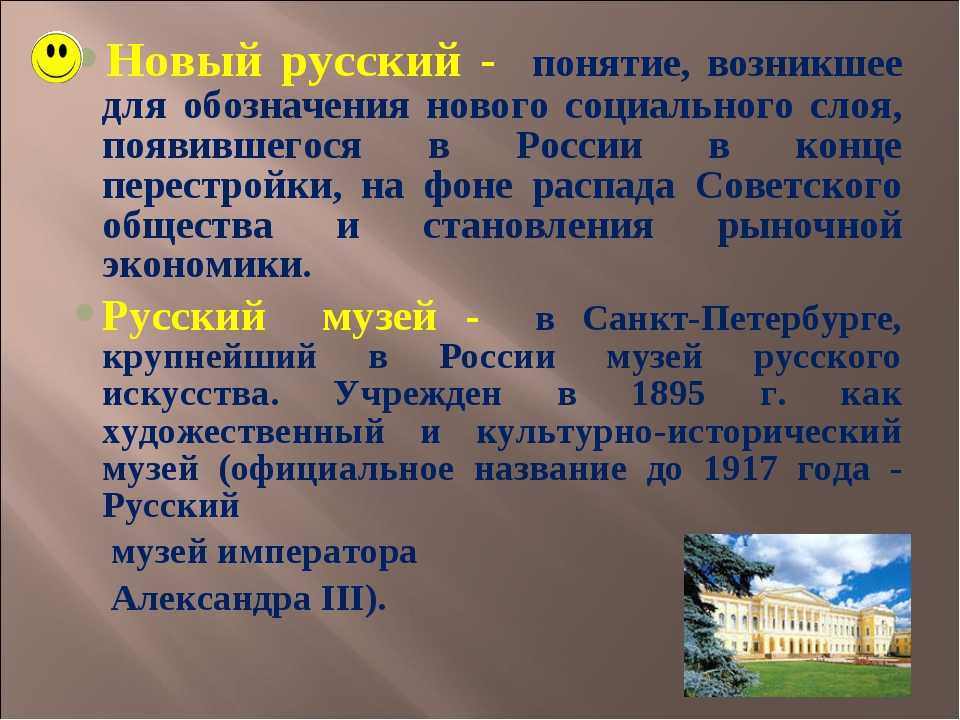 Новый русский - понятие, возникшее для обозначения нового социального слоя, п...