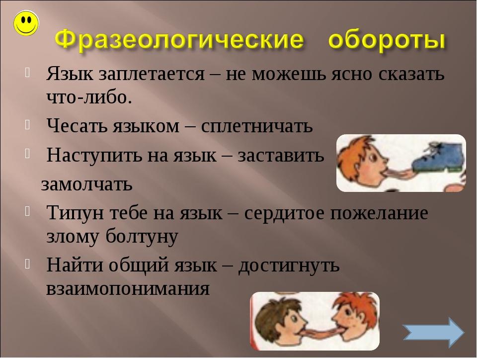 Язык заплетается – не можешь ясно сказать что-либо. Чесать языком – сплетнича...