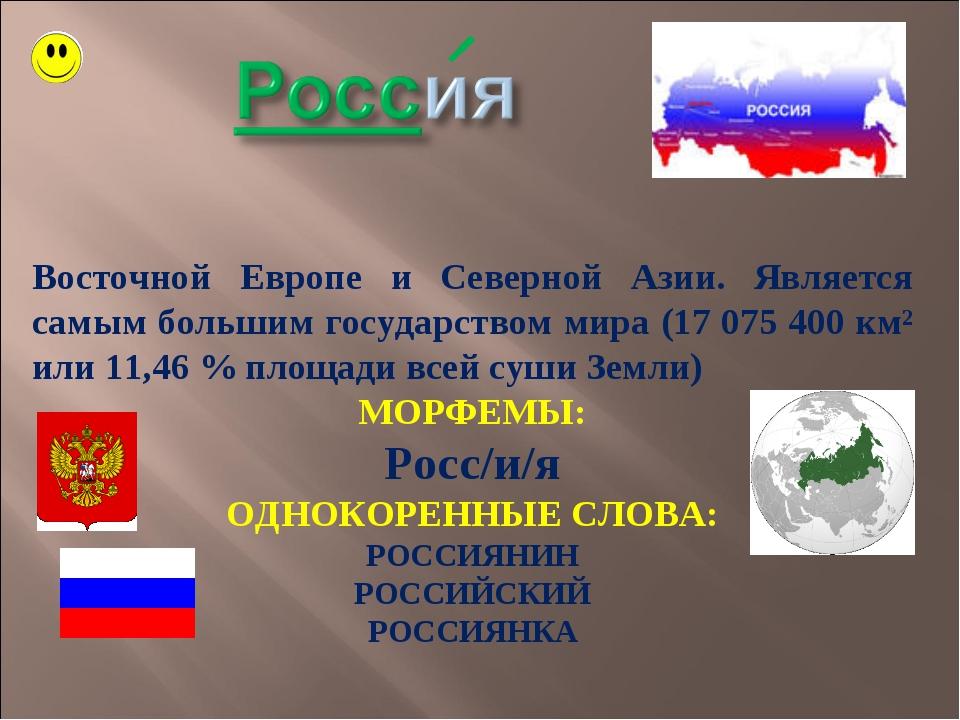 Росси́я ( официально -Росси́йская Федера́ция) — страна, расположенная в Восто...