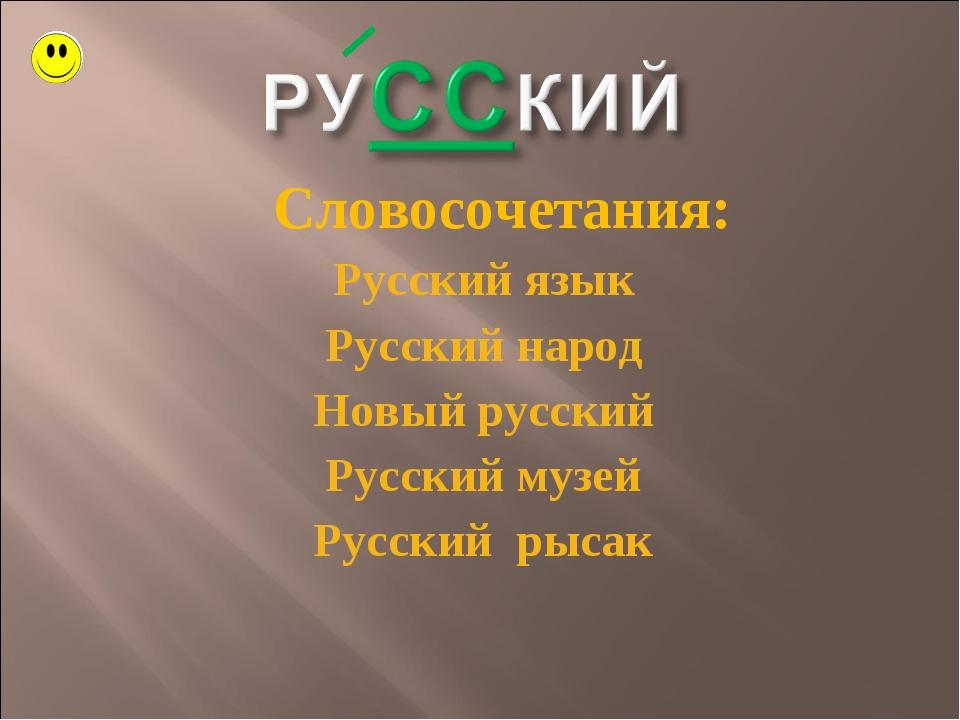 Словосочетания: Русский язык Русский народ Новый русский Русский музей Русск...