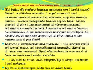 Аялы алақанға байланысты өсиет әңгіме Жағдайлы бір отбасы баласын ешкімнен ке