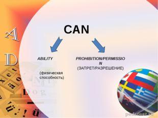 CAN ABILITY (физическая способность) PROHIBITION/PERMISSION (ЗАПРЕТ/РАЗРЕШЕНИЕ)