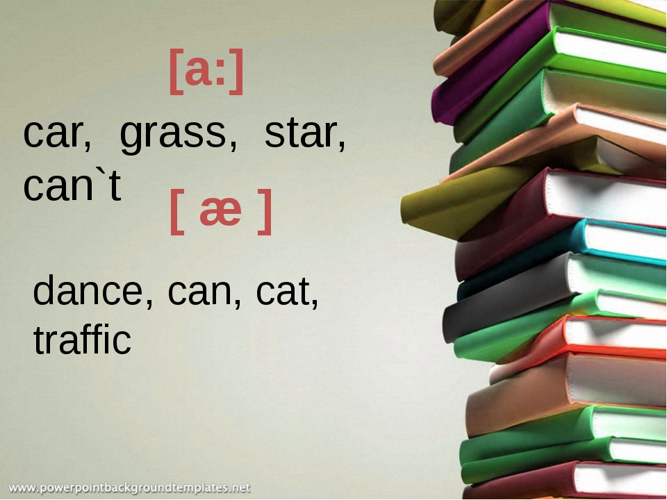 [a:] сar, grass, star, can`t [ æ ] dance, can, cat, traffic