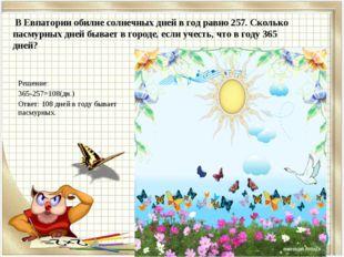 В Евпатории обилие солнечных дней в год равно 257. Сколько пасмурных дней бы