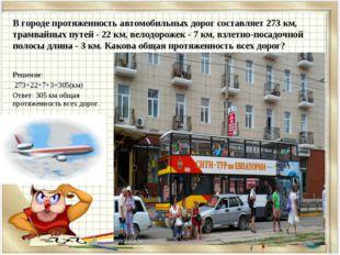В городе протяженность автомобильных дорог составляет 273 км, трамвайных путе