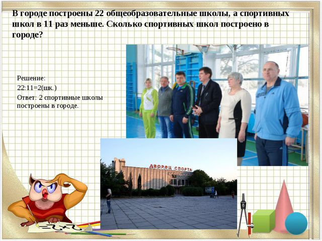 В городе построены 22 общеобразовательные школы, а спортивных школ в 11 раз м...