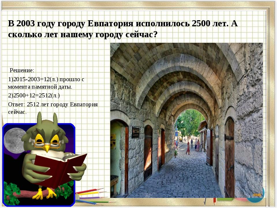 В 2003 году городу Евпатория исполнилось 2500 лет. А сколько лет нашему город...