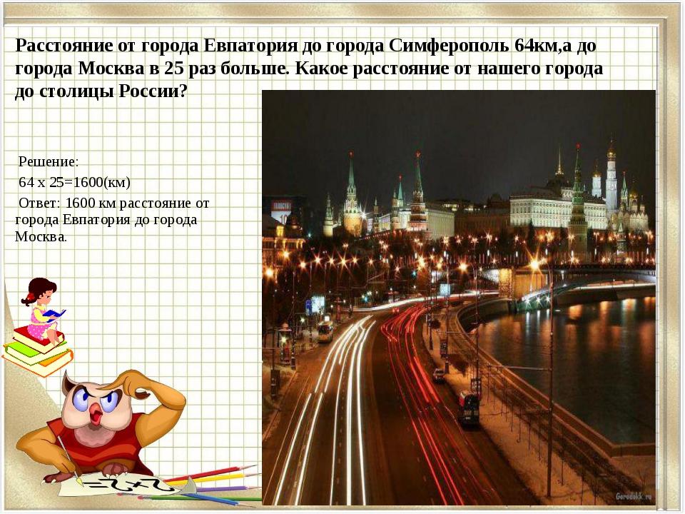 Расстояние от города Евпатория до города Симферополь 64км,а до города Москва...