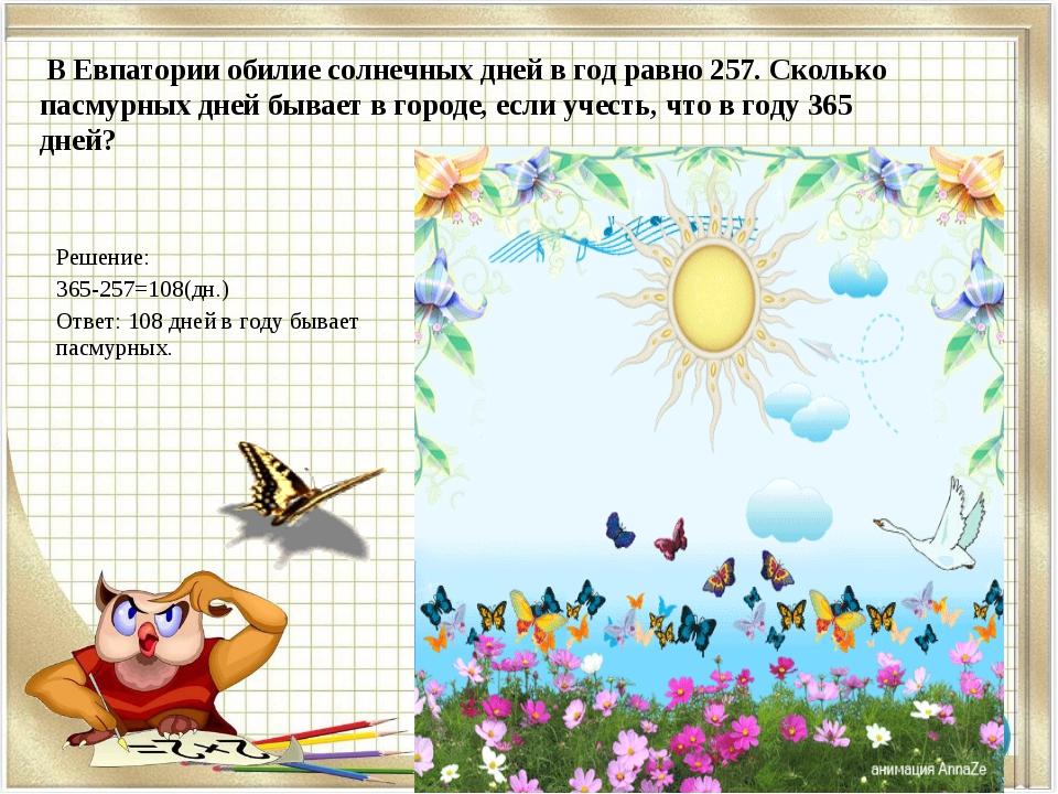 В Евпатории обилие солнечных дней в год равно 257. Сколько пасмурных дней бы...