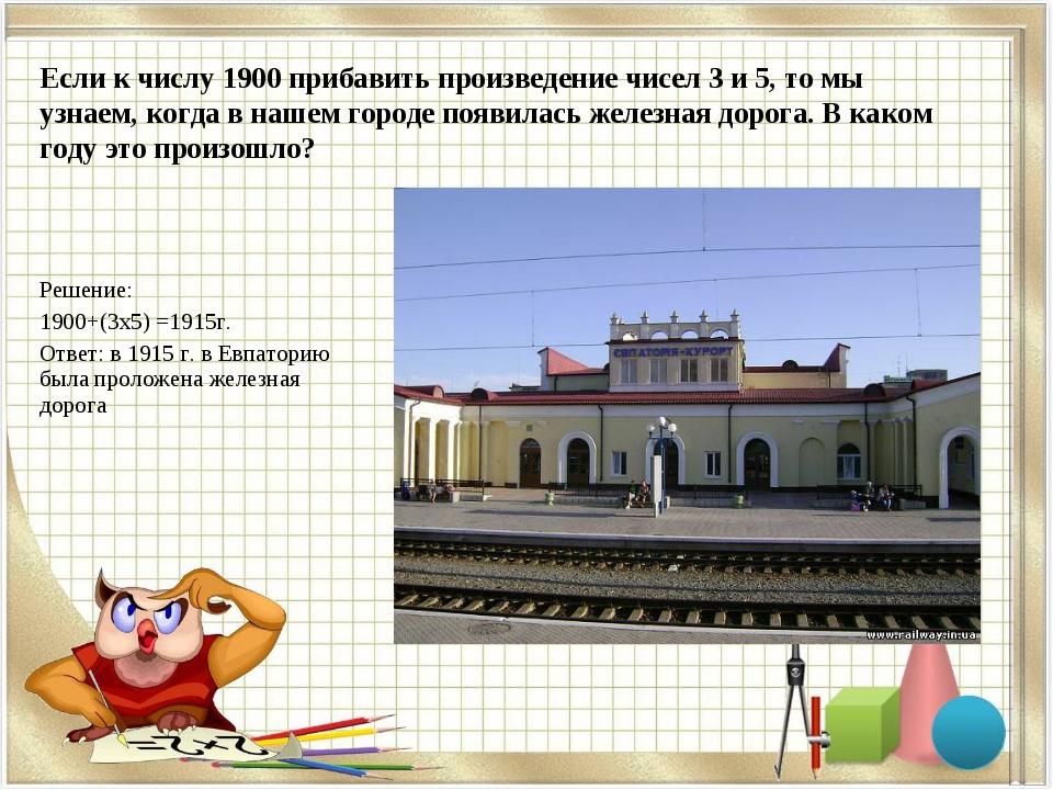 Если к числу 1900 прибавить произведение чисел 3 и 5, то мы узнаем, когда в н...