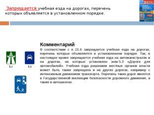 Запрещается учебная езда на дорогах, перечень которых объявляется в установл