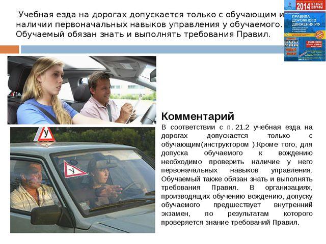 Учебная езда на дорогах допускается только с обучающим и при наличии первона...