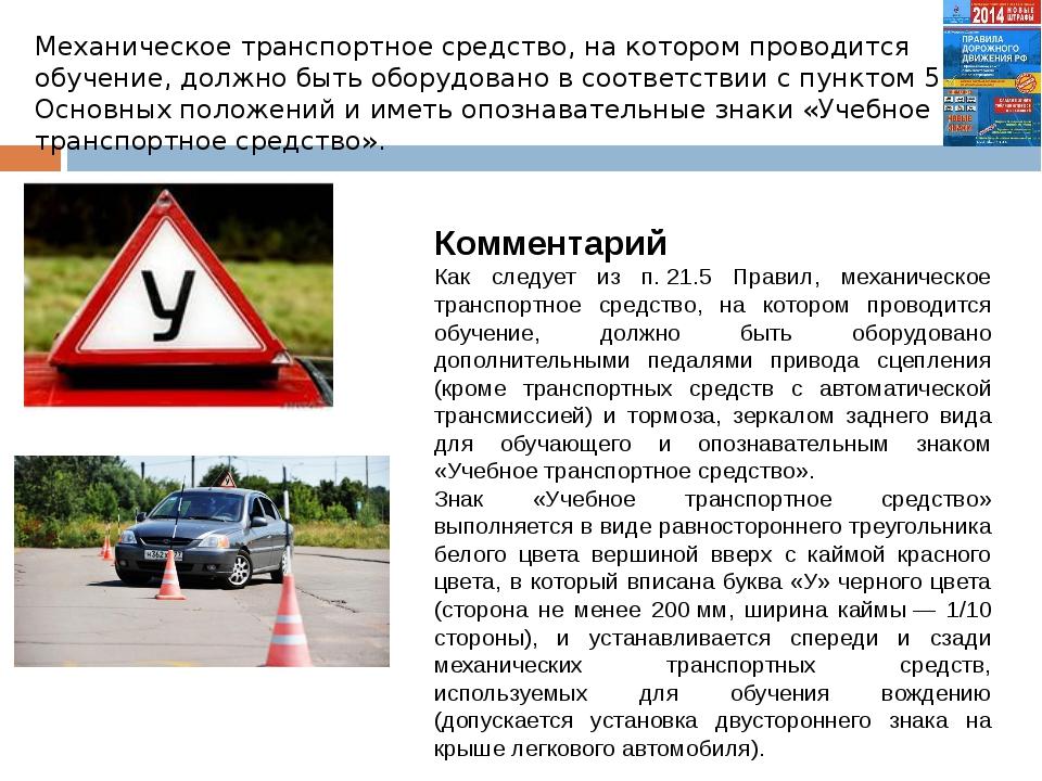 Механическое транспортное средство, на котором проводится обучение, должно бы...