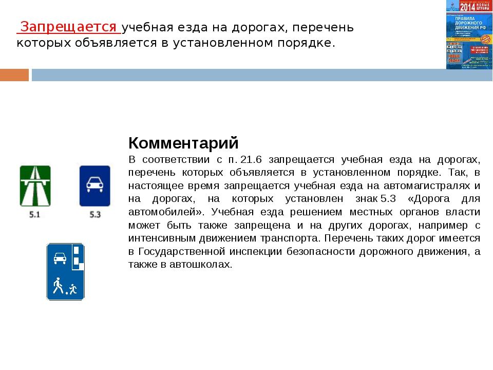 Запрещается учебная езда на дорогах, перечень которых объявляется в установл...